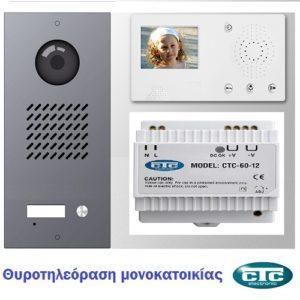 Θυροτηλεόραση-μονοκατοικίας-ctc