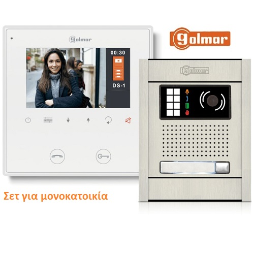 Golmar θυροτηλεόραση για μονοκατοικία