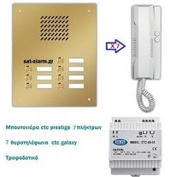 Set-θυροτηλεφώνων-ctc-επτά-διαμερισμάτων