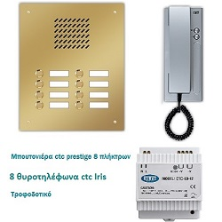 KIT Θυροτηλεφώνων για 8 διαμέρισματα CTC