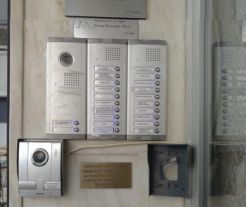Αντικατάσταση θυροτηλεόρασης Amplyvox 20 διαμερισμάτων στο Κολωνάκι